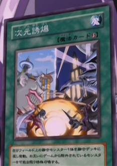 File:DimensionExplosion-JP-Anime-GX.png