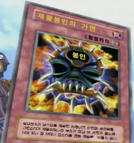 File:MaskofRestrict-KR-Anime-DM.png