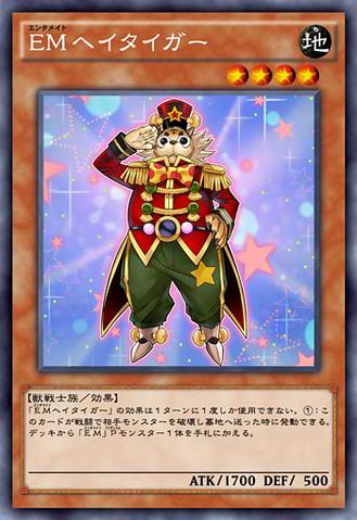 File:PerformapalSalutiger-JP-Anime-AV.png