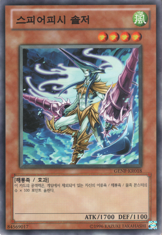 File:SpearfishSoldier-GENF-KR-C-UE.png