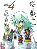 Yu-Gi-Oh! bunkoban - Volume 004