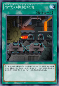 AncientGearDoubleImitation-JP-Anime-AV