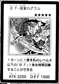 File:BlackwingGramtheShiningStar-JP-Manga-5D.png