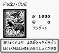 DragonZombie-DM1-JP-VG.png
