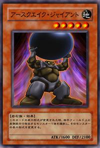 EarthquakeGiant-JP-Anime-5D