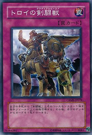 File:TrojanGladiatorBeast-CRMS-JP-C.jpg