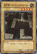 LabyrinthWall-BE1-JP-C