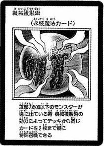 File:MachineDuplication-JP-Manga-DM.jpg