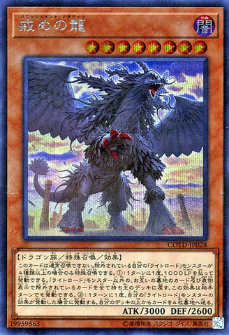 File:PunishmentDragon-COTD-JP-ScR.png