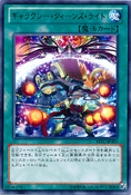 GalaxyQueensLight-REDU-JP-R