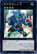GearGigantX-REDU-JP-SR