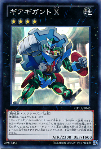 File:GearGigantX-REDU-JP-SR.png