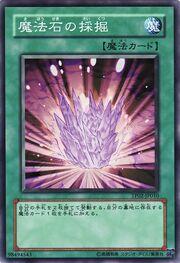 MagicalStoneExcavation-TP02-JP-C