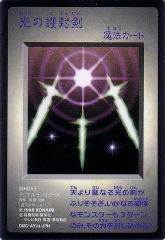 File:SwordsofRevealingLight-G1-JP-HFR.jpg