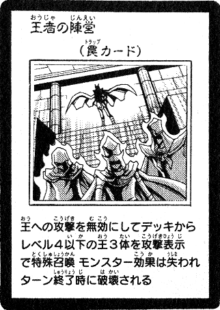File:ChampionsFaction-JP-Manga-5D.png