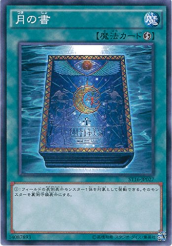 File:BookofMoon-ST16-JP-C.png