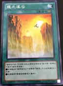 DragonRavine-SD25-TC-C