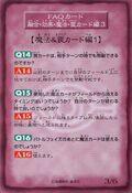 FAQCard3-B06-JP-C