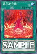 MagicalMeltdown-SPFE-JP-OP