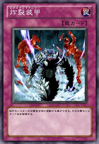 File:SakuretsuArmor-JP-Anime-ZX.png