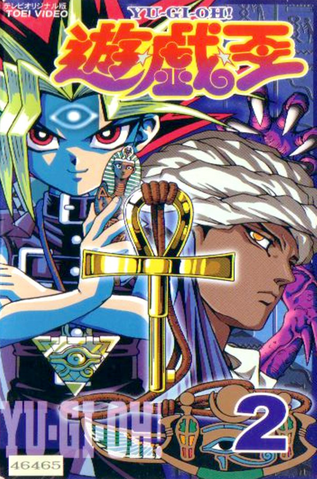 File:YGO VHS 2.png