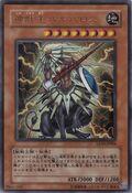 BeastKingBarbaros-LE10-JP-UR