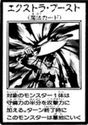 ExtraBoost-JP-Manga-R