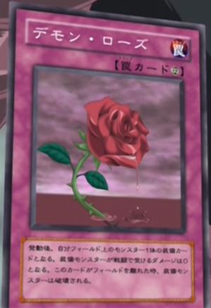 File:FiendRose-JP-Anime-GX.png