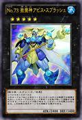 Number73AbyssSplash-JP-Anime-ZX
