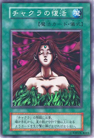 File:ResurrectionofChakra-DC-JP-SR.jpg