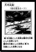 RumblingofHeavenandEarth-JP-Manga-5D