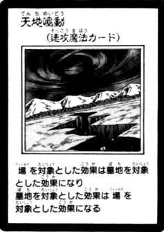 File:RumblingofHeavenandEarth-JP-Manga-5D.jpg