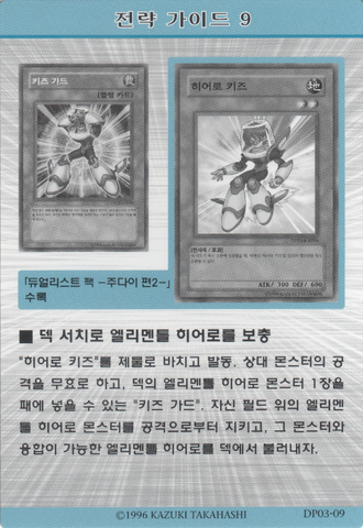 File:StrategyCard9-DP03-KR.png
