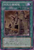 AncientGearCastle-SOI-JP-SR