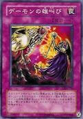 ArchfiendsRoar-305-JP-C