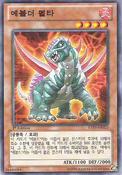 EvolsaurPelta-EXP5-KR-C-1E