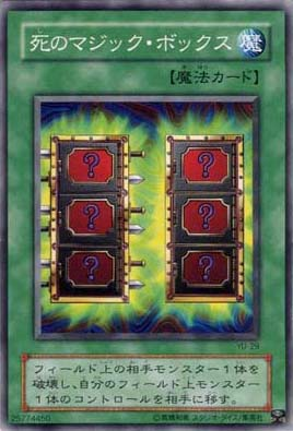 File:MysticBox-YU-JP-C.jpg