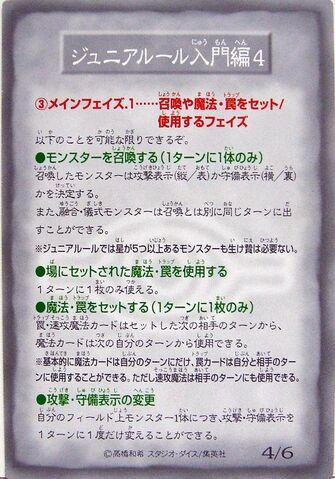 File:RuleCard4-B2-JP-C.jpg