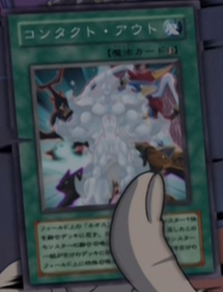 File:ContactOut-JP-Anime-GX-AA.png