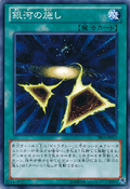 GalacticCharity-PRIO-JP-C