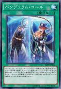 PendulumCall-SD29-JP-OP