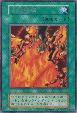 File:TremendousFire-V7-JP-R-Reprint.png
