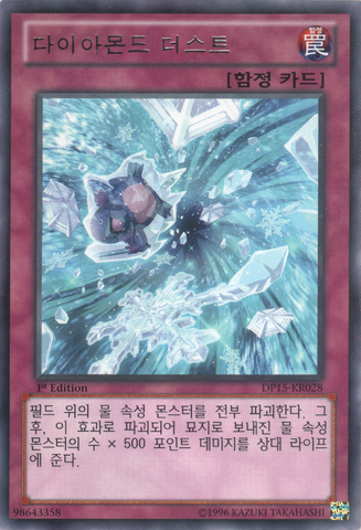 File:DiamondDust-DP15-KR-R-1E.png