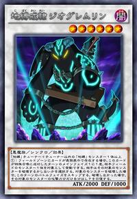 EarthboundServantGeoGremlin-JP-Anime-AV