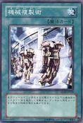 MachineDuplication-SD10-JP-C