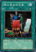 TailoroftheFickle-DL1-JP-C