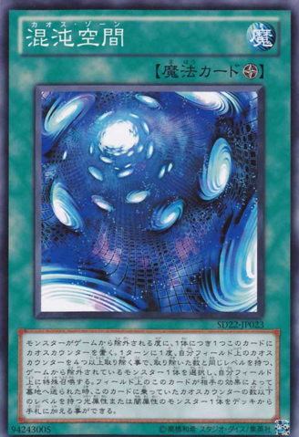 File:ChaosZone-SD22-JP-C.png