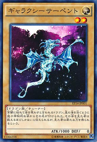 ファイル:GalaxySerpent-EP14-JP-C.png