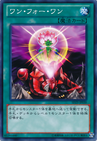 File:OneforOne-SD25-JP-C.png