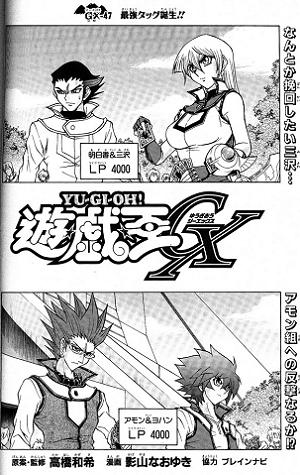 File:YuGiOh!GXChapter047.jpg